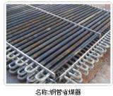 名鼎锅炉配件钢管省煤器