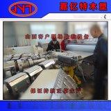 青岛嘉亿特塑机专业生产PVC合成树脂瓦设备/仿古瓦生产线/琉璃瓦生产设备国内最专业的机械设备厂家