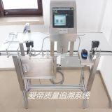 质检机 食品包装检测仪器 条码二维码质检机 视觉检测仪器