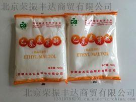 京达乙基麦芽酚(25kg),香精香料