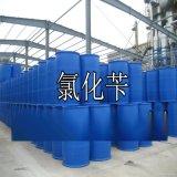山东氯化苄生产厂家直销 国标氯化苄市场价格