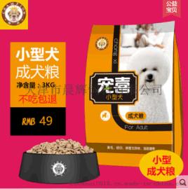 饞皮寵喜狗糧小型犬成犬糧泰迪貴賓犬糧比熊博美金毛