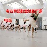 北京市舞蹈专用地板胶生产厂家直销