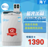海丫投币洗衣机6公斤全自动投币式商用手机支付杀菌洗衣机