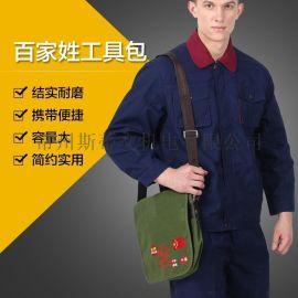 百家姓工具包帆布維修包 耐磨單肩多功能五金工具包便攜式工具包