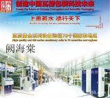 瓦楞纸板生产线-预热缸(RJX)