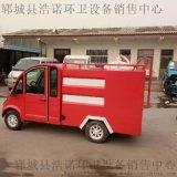 電動四輪消防車廠家直銷 新能源小型水罐消防灑水車