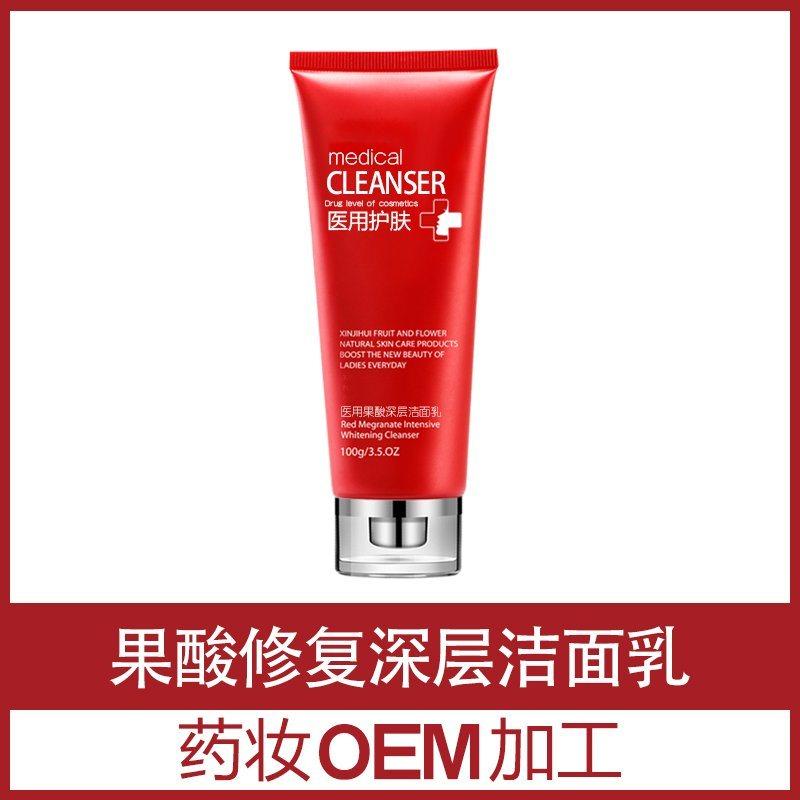 药妆干性肌肤果酸修复洁面乳化妆品OEM贴牌代工洗面奶厂家工厂