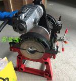 厂家直销pe管焊机全管道焊接机 热熔焊机