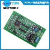 电子产品设计与开发(ODM)深圳宏力捷服务周到