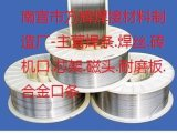 耐磨堆焊焊丝生产厂家