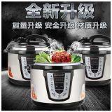 广东厂家直销 时尚知名品牌微电脑5升电压力锅 礼品压力锅