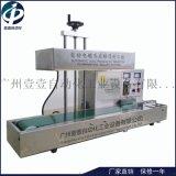 廠家直銷 壹壹 GLF-1800全自動電磁感應鋁箔封口機