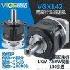 精密行星减速机VGX142 大扭矩伺服行星减速机配1.5KW-5.5KW伺服