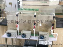 多级次地下水流动系统演示仪