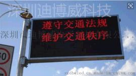 深圳迪博威全彩LED顯示屏