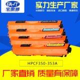 HP176打印机 HPCE350/130A彩色粉盒 深圳龙岗硒鼓厂家