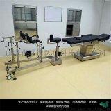 电动手术台 电动手术床 手术床 医用手术床 美容院用手术床 多功能手术床