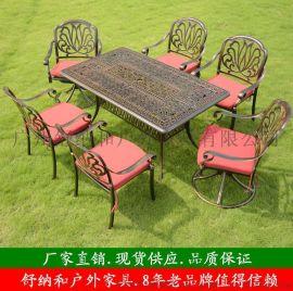 厂家直销舒纳和01A加厚加宽户外铸铝桌椅