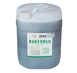 甘肃石材护理剂十大品牌 石材养护剂 黄金麻着色剂