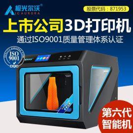 极光尔沃A7全自动3D打印机