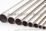 【颖德供应】Monel400合金钢材聊 碳素钢管 空心光亮