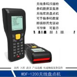 WDF1200盘点机 手持数据采集器 离线盘点机