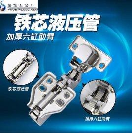 可移位铁芯液压阻尼铰链