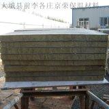 3公分岩棉复合板 8公分岩棉复合板  5公分复合板