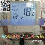 智能温控器生产厂家电采暖温控器批发