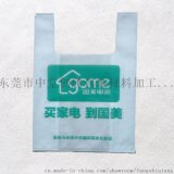 超市马夹塑料袋定制  数码产品包装袋 环保包装食品袋