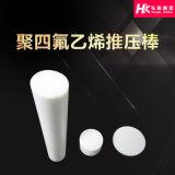 厂家直销聚四氟乙烯推压棒 PTFE塑料棒耐高温批发