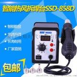 SSD-858D防靜電數顯熱風拆焊臺