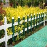 定西PVC草坪護欄 花壇護欄直銷