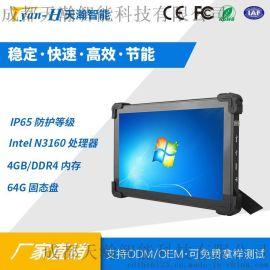 yan-H/天瀚智能加固手持平板电脑防水防尘防震