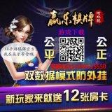 你还不知道赢乐河北玩棋牌房卡最便宜在哪儿买吗?赢乐河北玩招商加盟