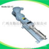 螺杆泵   防爆化工行業泵 QD-1C