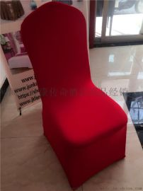 君康传奇JK-8星级酒店弹力椅套 餐厅宴会椅子套 加厚空气层椅套