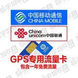 新版企業級高質量高穩定高速率 GPS流量物聯卡 GPSsim物聯網卡定位卡智宇物聯平臺6周年優惠倒計時