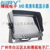 博视电子BUSRV-7002AHD车载显示器
