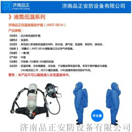 品正JNPZ-001A-260度低温 液氮防护服
