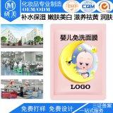 广州化妆品厂供应美白保湿婴儿睡眠面膜oem贴牌加工
