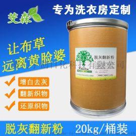 宇創 廠家批發酒店賓館洗滌化料 布草挺括平滑 加厚定型上漿粉