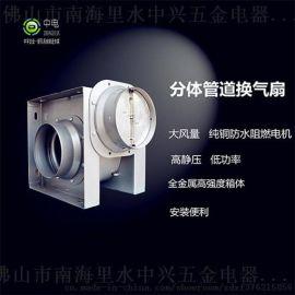 中電DPT10-15 90度迷你分體管道換氣扇風機