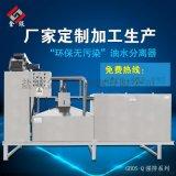 304不锈钢全自动油水分离器、自动排油、无需人工值守、高效率、