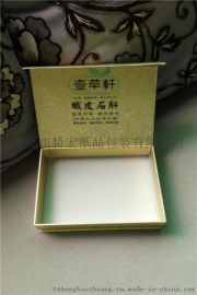 壹草轩  高档植物彩盒