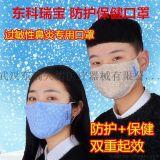 東科瑞寶品牌防護保健口罩-霧霾/過敏性鼻炎/支氣管炎防護專用
