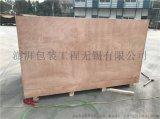 无锡澎湃厂家 加工大型设备出口木包装箱 定做大型上门包装防水免检木箱