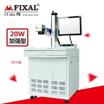 光纤激光打标机 菲克苏FX-200机柜式激光打码机 铁激光打码