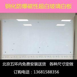 北京玻璃白板 玻璃白板特殊尺寸可上门测量定做白板